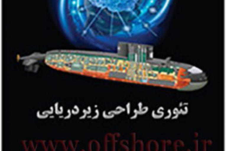 کتاب تئوری طراحی زیردریایی