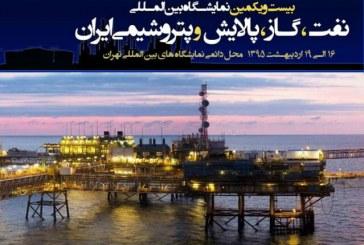 بیست و یکمین نمایشگاه بین المللی نفت و گاز و پتروشیمی