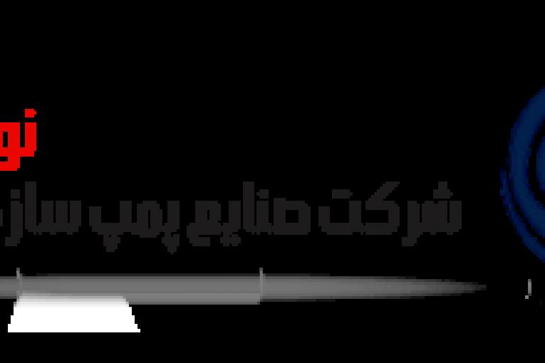 پمپ صنایع پمپ سازی نوید سهند ghg 765x510