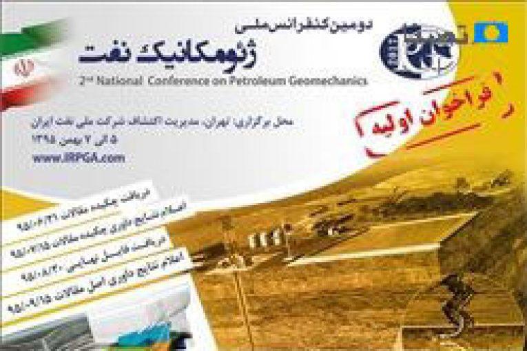 کنفرانس ملی ژئومکانیک نفت دومین کنفرانس ملی ژئومکانیک ایران برگزار می شود offshore230 765x510