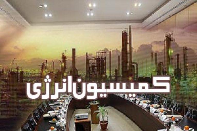اعضای کمیسیون انرژی مجلس دهم مشخص شدند offshore347 765x510