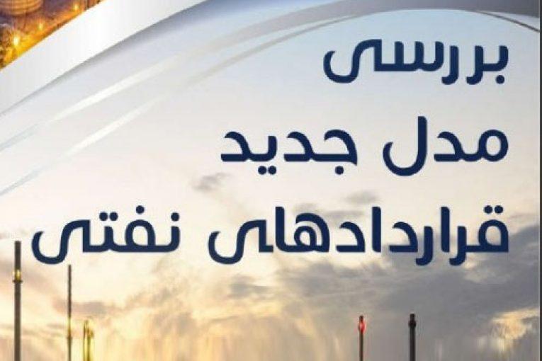 قراردادهای جدید نفتی وظایف شرکتهای ایرانی در مشارکت شرکتهای بین المللی offshore507 765x510