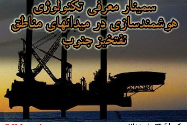 سمینار معرفی تکنولوژی هوشمندسازی در میدانهای مناطق نفتخیز جنوب offshore526 765x510