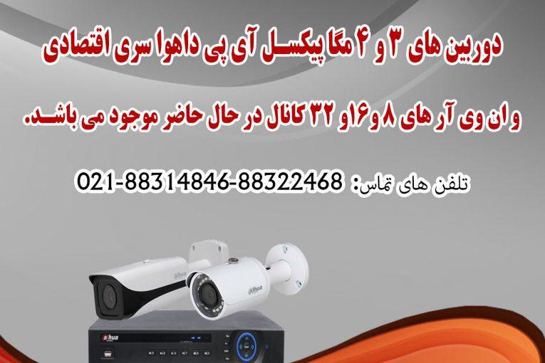 دوربین مدار بسته واردات و پخش عمده دوربین مدار بسته dahua ip 765x510