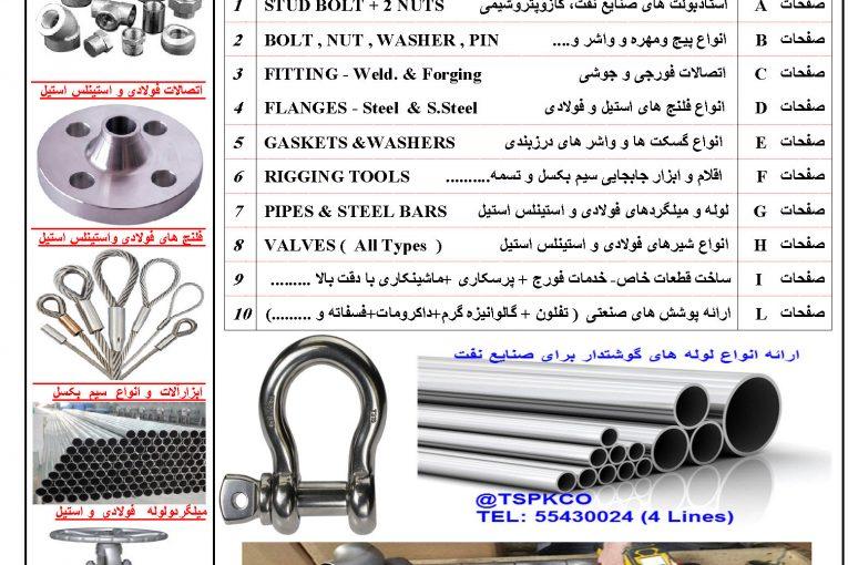 انواع سیم بکسل انواع سیم بکسل , زنجیر و تسمه ها وادوات کششی SHAGLE , SLING,HOOKS,CHAINES test2 765x510