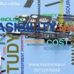 دیکشنری سازه های دریایی دیکشنری سازه های دریایی Marine Structures Dictionary offshore14 150x150