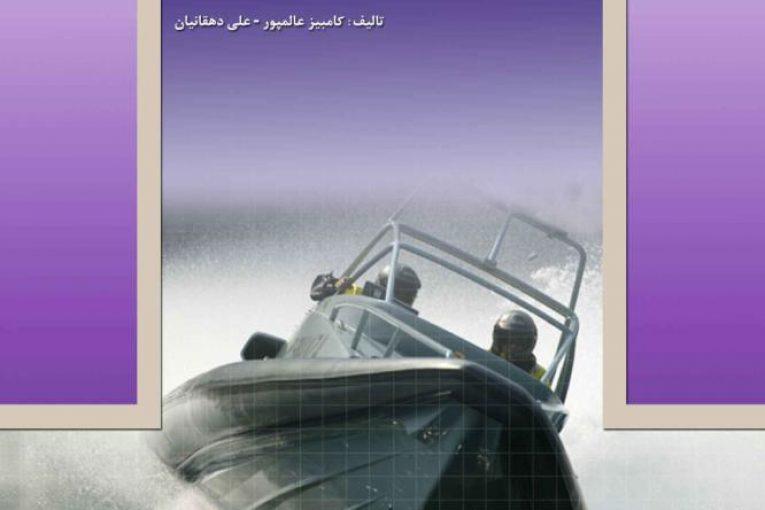 کتاب اصول طراحی شناورهای تندرو کتاب اصول طراحی شناورهای تندرو اصول طراحی شناورهای تندرو offshore16 765x510