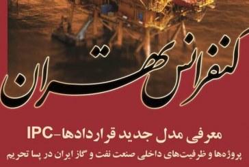 رونمایی از مدل جدید قراردادهای نفتی در کنفرانس تهران