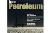 ایران پترولیوم