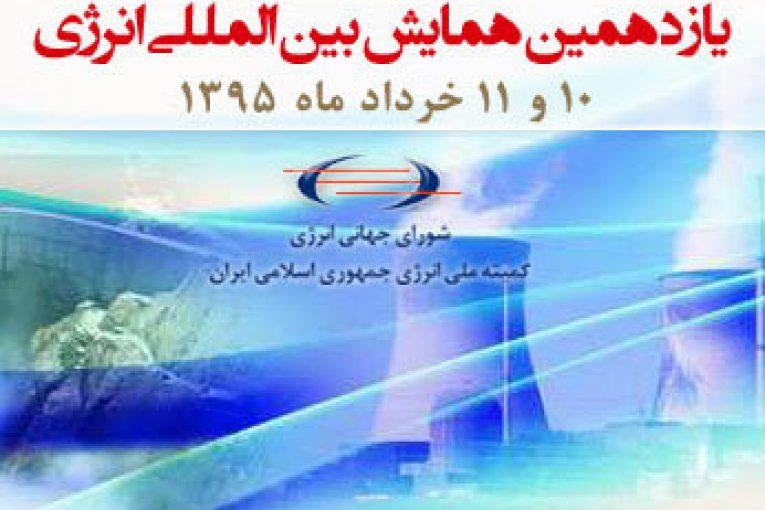 همایش بینالمللی انرژی یازدهمین همایش بینالمللی انرژی ١٠ و ١١ خرداد offshore270 765x510