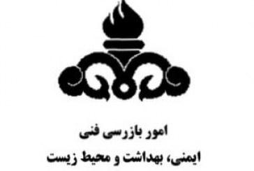 دستور العمل تهیه گزارشات HSE