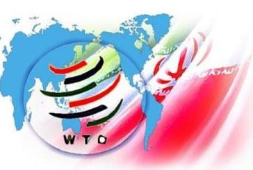 چراغ سبز آمریکا و اروپا به عضویت ایران در WTO