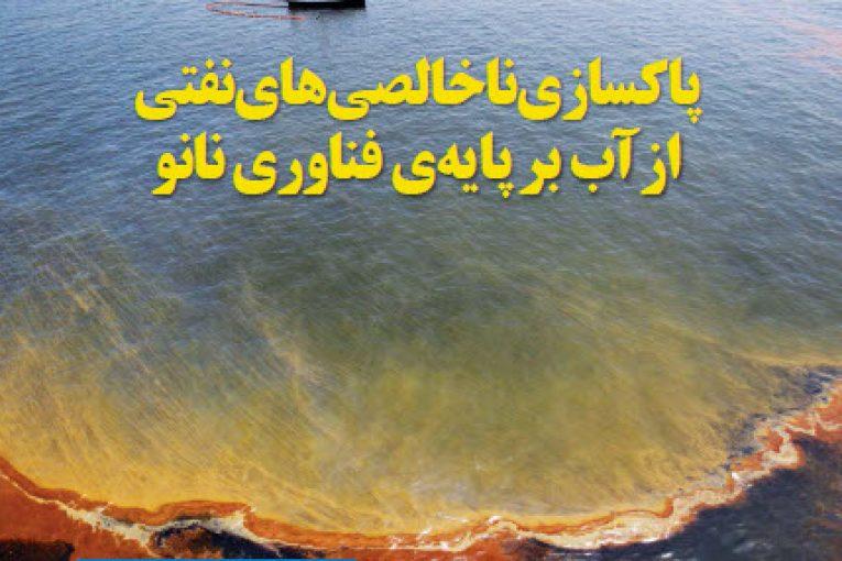 پاکسازی ناخالصیهای نفتی از آب بر پایهی فناوری نانو offshore502 1 765x510