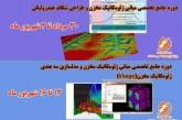 برگزاری مجموعه دوره های تخصصی ژئومکانیک مخازن نفت و گاز