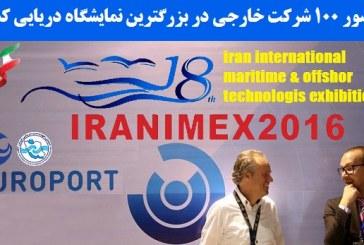 حضور ۱۰۰ شرکت خارجی در بزرگترین نمایشگاه دریایی کشور