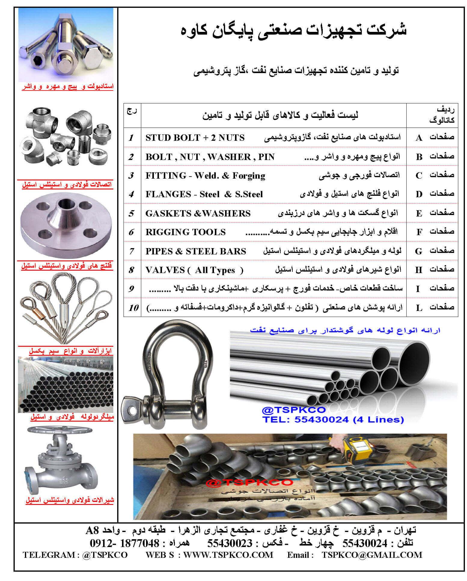 انواع سیم بکسل انواع سیم بکسل , زنجیر و تسمه ها وادوات کششی SHAGLE , SLING,HOOKS,CHAINES test2