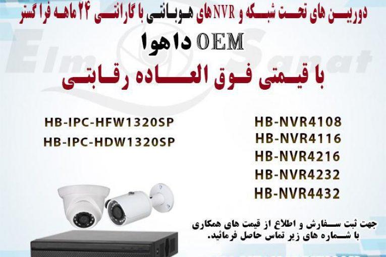 دوربین های تحت شبکه و NVR های هوبانتی photo 2016 11 15 10 16 18 765x510