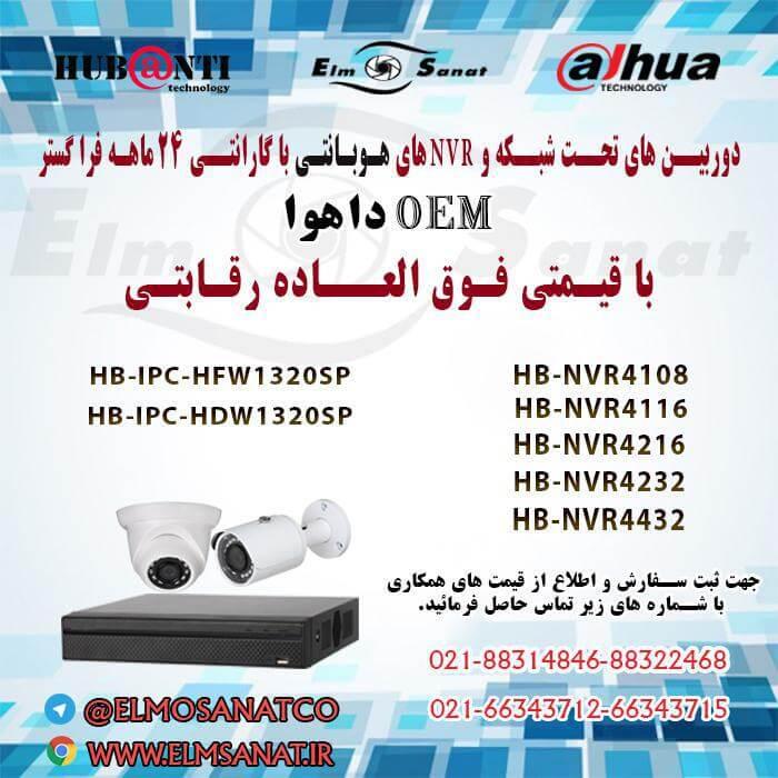 دوربین های تحت شبکه و NVR های هوبانتی photo 2016 11 15 10 16 18