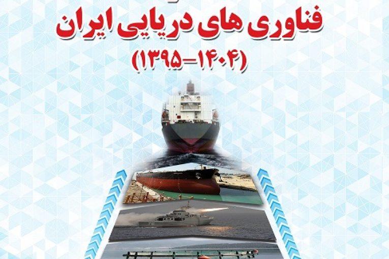 کتاب نقشه راه فناوریهای دریایی ایران نقشه راه فناوریهای دریایی ایران نقشه راه فناوریهای دریایی ایران 1395 naghshe rah 53158 765x510