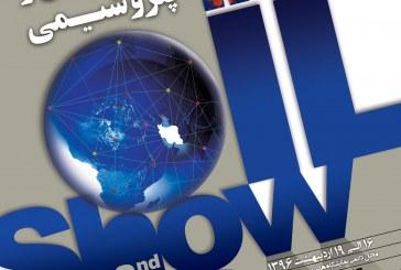 نمایشگاه بین المللی صنعت نفت ایران آغاز بهکار کرد