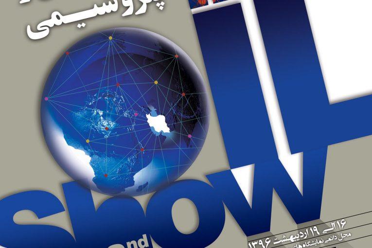 نمایشگاه بین المللی صنعت نفت نمایشگاه بین المللی صنعت نفت نمایشگاه بین المللی صنعت نفت ایران آغاز بهکار کرد 23 765x510