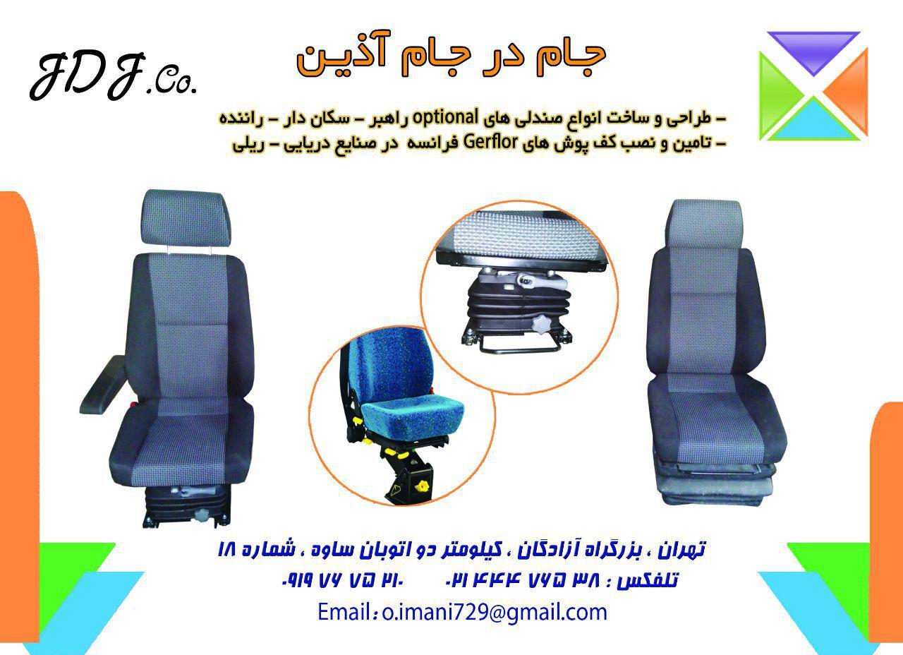 صندلی سکان دار صندلی سکان دار انواع صندلی های راهبر، سکان دار و… photo 2017 05 19 21 40 14