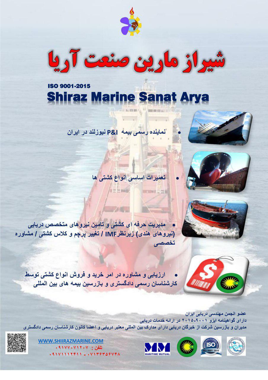تعمیرات کشتی تعمیرات اساسی کشتی تعمیرات اساسی انواع کشتی 969