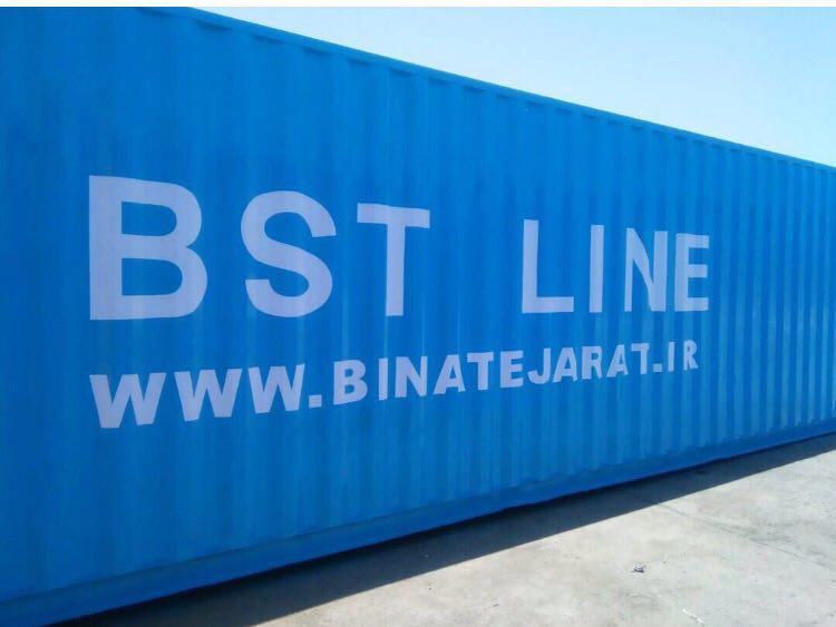 شرکت کشتیرانی بینا تجارت دریا شرکت کشتیرانی بینا تجارت دریا شرکت کشتیرانی بینا تجارت دریا 9756