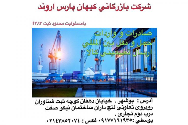 حمل و نقل دریایی صادرات كالا صادرات كالا KAYHAN PARS ARVAND3 765x510