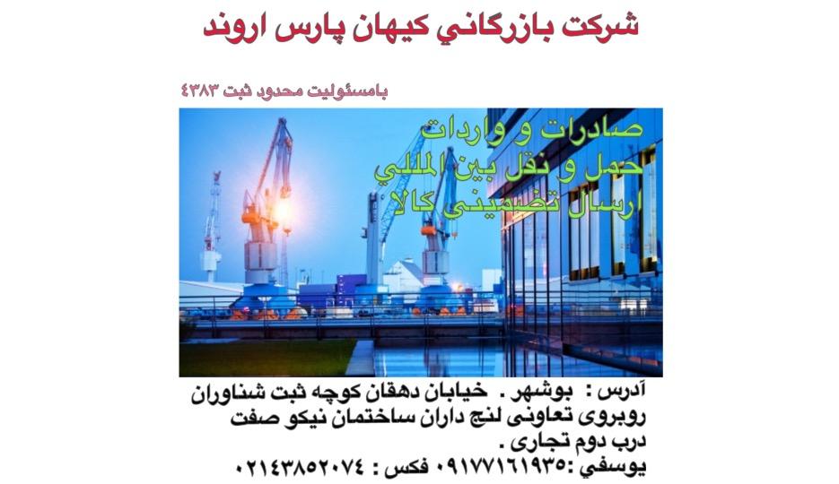 حمل و نقل دریایی صادرات كالا صادرات كالا KAYHAN PARS ARVAND3