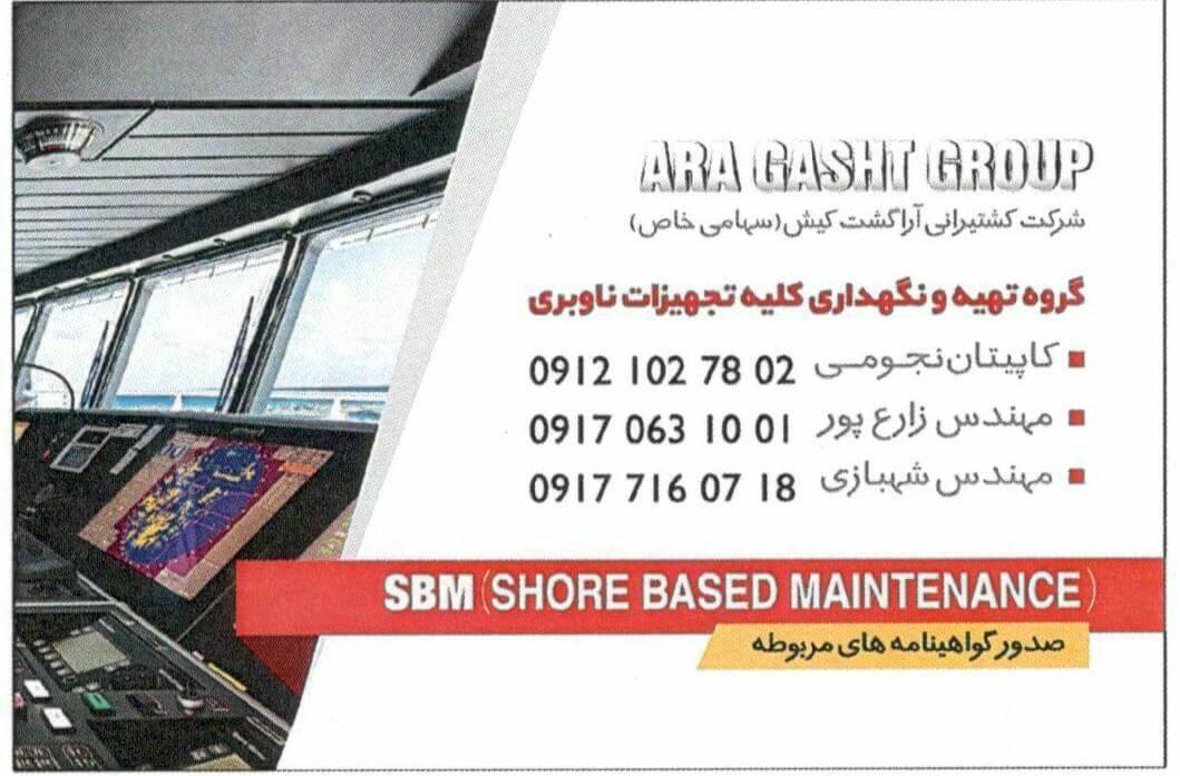 تجهیزات دریایی تجهیزات ناوبری تهیه و نگهداری تجهیزات ناوبری Navigation equipment01