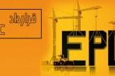 سند همسان قراردادهای EPC صنعت نفت تدوین و ابلاغ شد