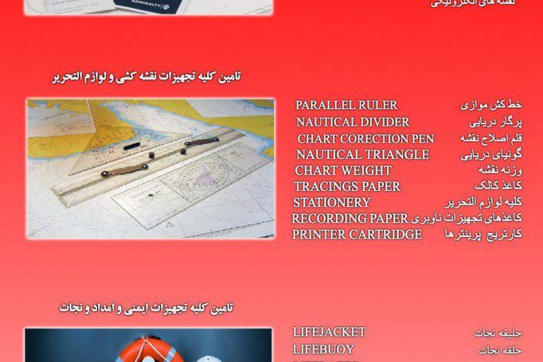 محصولات دریایی تجهیزات دریایی تولید و تدارک کننده محصولات دریایی milan sanaat co 01 765x510