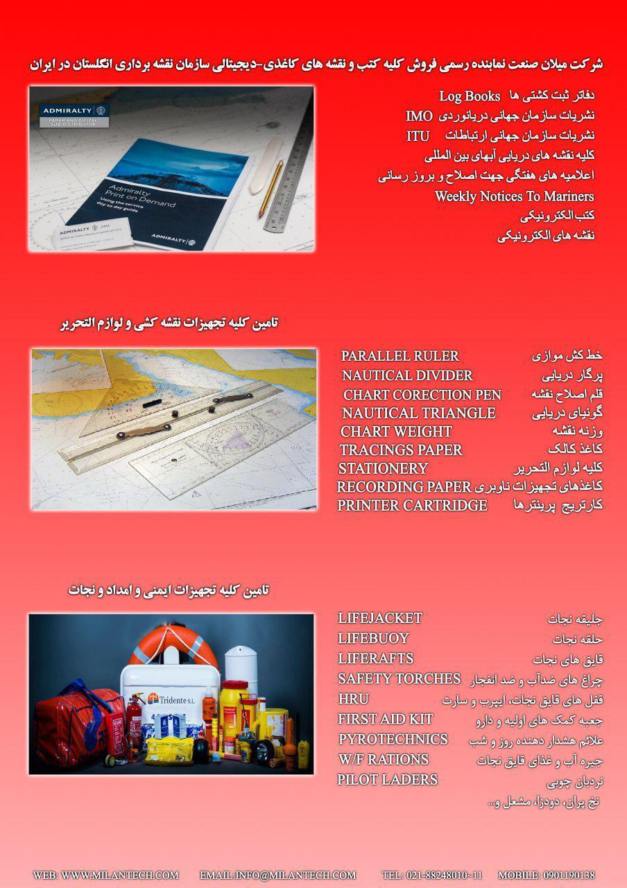 محصولات دریایی تجهیزات دریایی تولید و تدارک کننده محصولات دریایی milan sanaat co 01