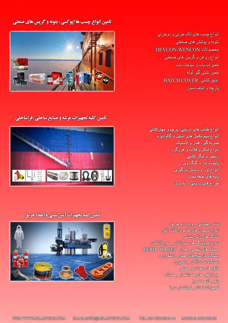 شرکت میلان صنعت تجهیزات دریایی تولید و تدارک کننده محصولات دریایی milan sanaat co 02